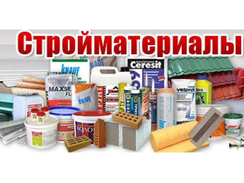 Услуги по комплексным поставкам строительных и отделочных материалов - 1/1