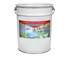 Полимерстоун-2 - полиуретановый наливной пол
