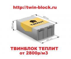 ПродажаТВИНБЛОКА в Екатеринбурге и области.