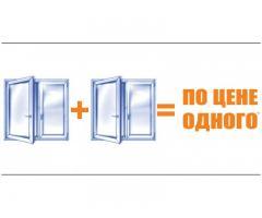 2 пластиковых окна по цене одного