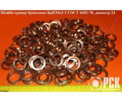 Купить бронзовый гровер бркмц3-1 по ГОСТ 6402-70, шайба гроверная ГОСТ 6402-70 бронза