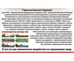 Бестраншейная прокладка коммуникаций методом гнб в Москве и области.