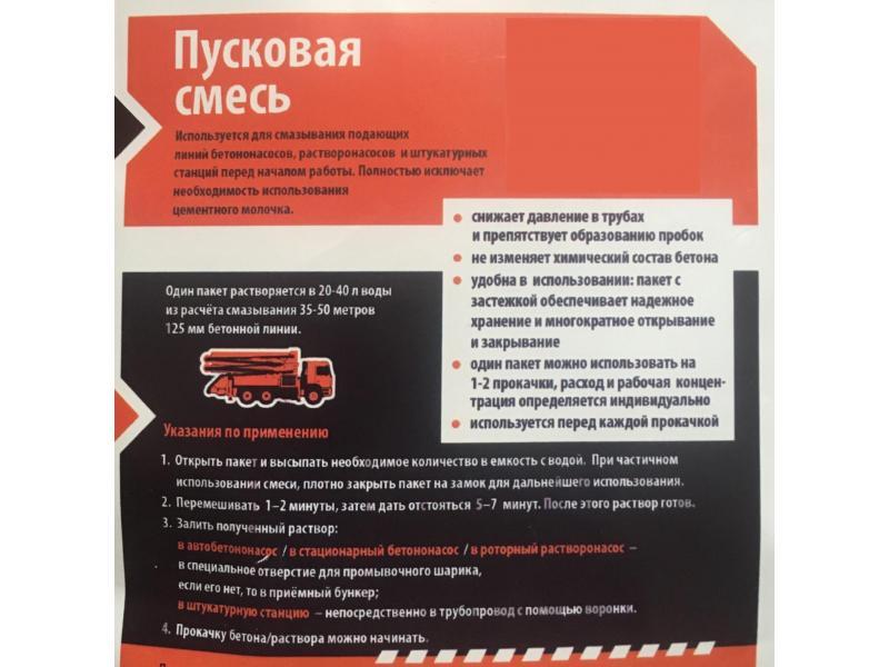 Пусковая смесь START - BETON для бетононасосов - 2/3