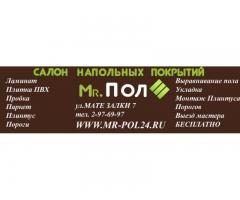 Продажа ламината, Кварц виниловой плитки пвх Красноярск