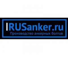 Компания RUSanker изготавливает фундаментные болты всех типов и исполнений.
