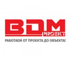 Проектирование, Согласование, Строительство. Под ключ от БДМ ПРОЕКТ.