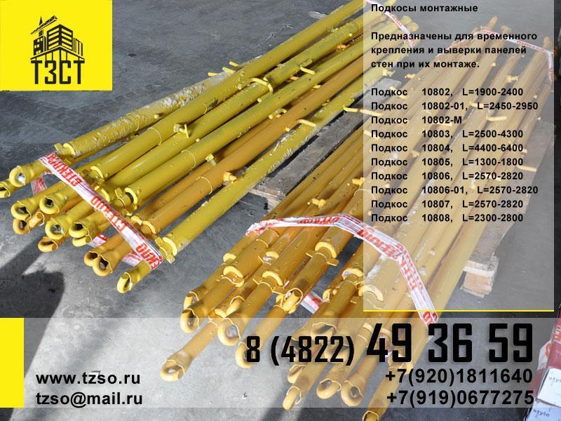 Подкос для монтажа колонн l 12 м - 3/4