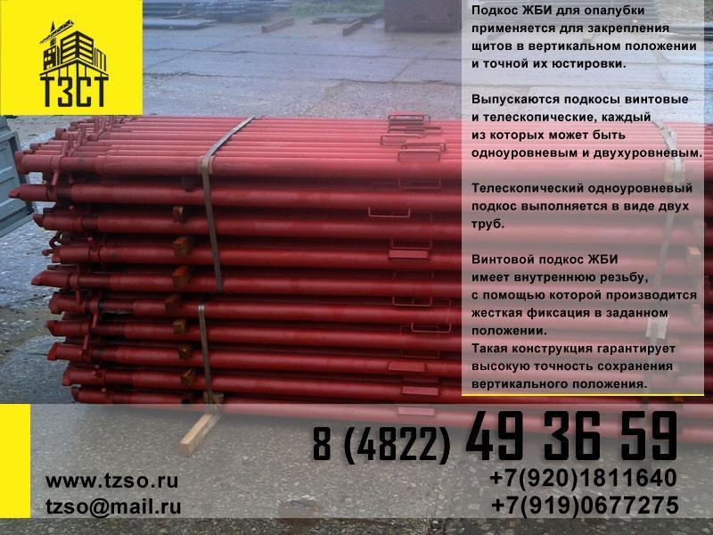 Подкос для монтажа колонн l 12 м - 4/4