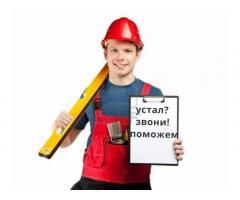Неквалифицированная рабочая сила для выполнения ваших задач, требующих физического труда