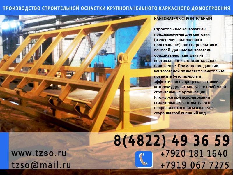 Кантователь строительный КС-10 - 1/4