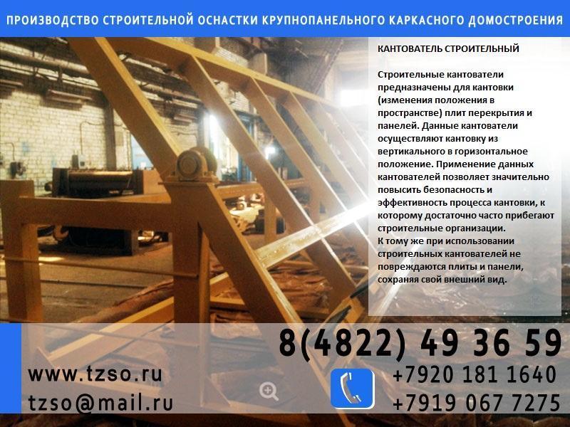 Кантователь строительный КС-10 - 2/4