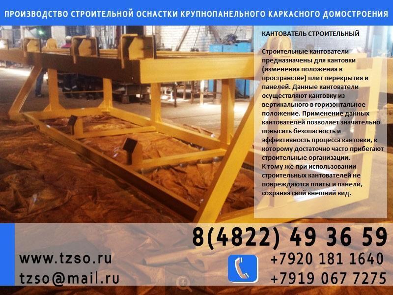 Кантователь строительный КС-10 - 3/4