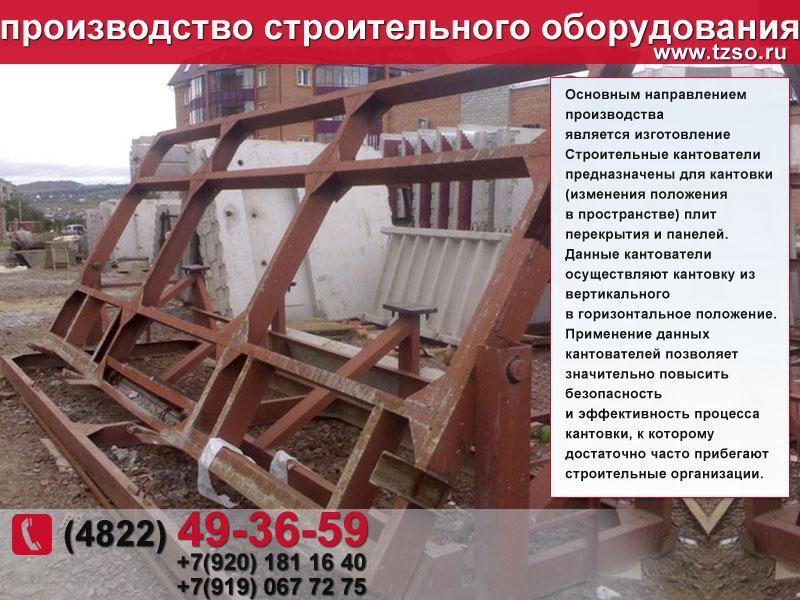 Кантователь строительный КС-10 - 4/4