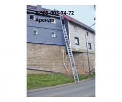 Раскладная лестница в аренду в г.Серпухов