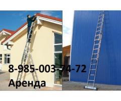 Лестница в аренду по цене от 150р.Кашира