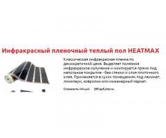 тёплые полы (система XLP, инфракрасная плёнка, инфракрасные маты и кабель )