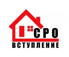 Вступление в СРО строителей, проектировщиков и изыскателей