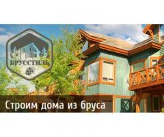 Строительство домов из профилированного бруса в Костроме