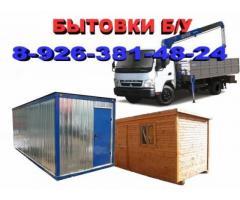 Бытовки бу строительные вагончики бу, блок контейнеры бу, аренда бытовок, манипулятор.
