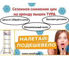 Аренда вышек от 150р в сутки.г.Куровское