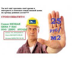 Аренда рамных лесов 25 рублей Мытищи