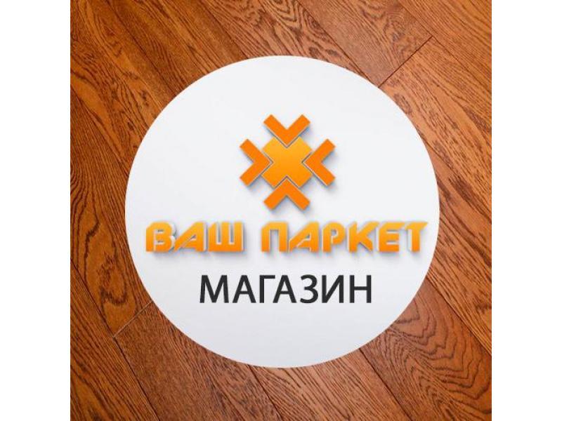 Интернет-магазин по продаже напольного покрытия. - 1/1