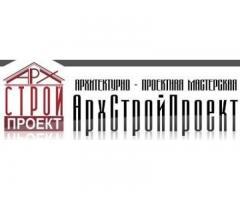 Архитектурно-проектная мастерская АрхСтройПроект