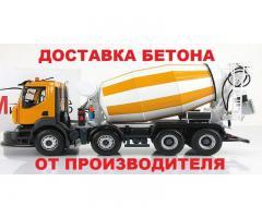 Бесплатная доставка бетона (М100-М500) и арматуры по Москве и области в день звонка