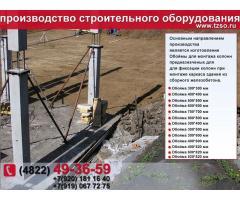 Подкосы монтажные телескопические для ЖБИ