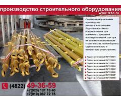 Подкос винтовой для ЖБИ 4,0-6,0 м