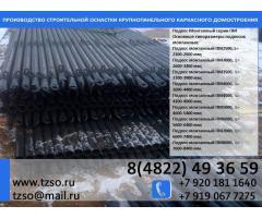 Подкос монтажный одноуровневый 2600-3400 мм для монтажа наружных стеновых Ж/Б панелей