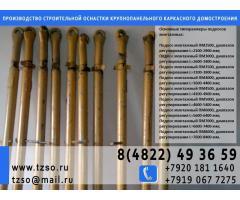 Подкос 10803 рабочий диапазон (2500-4300мм.)