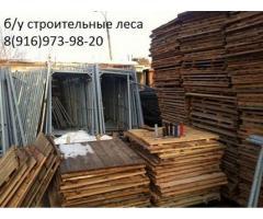 Куплю строительные леса рамного типа бу в Щелково