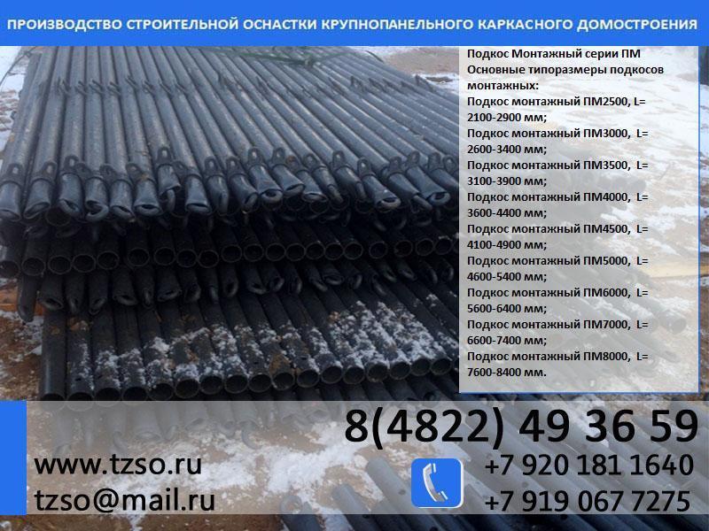 подкос двухуровневый для удержания в вертикальном положении панели весом 9 тонн - 1/4