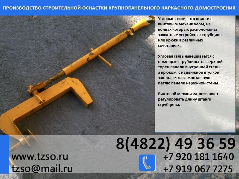 подкос двухуровневый для удержания в вертикальном положении панели весом 9 тонн - 3/4
