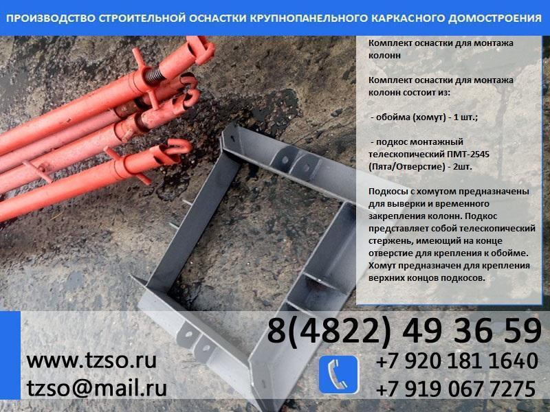 подкос двухуровневый для удержания в вертикальном положении панели весом 9 тонн - 4/4