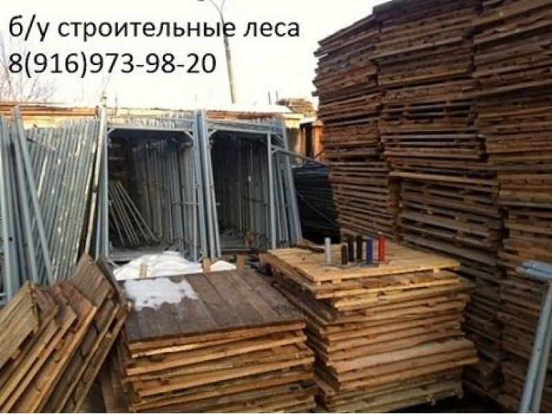 Аренда лесов фасадных в Ивантеевке. Низкая цена. - 1/2