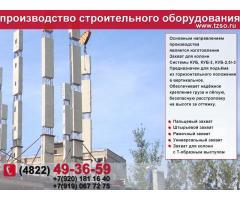 траверса для монтажа колонн 300х300
