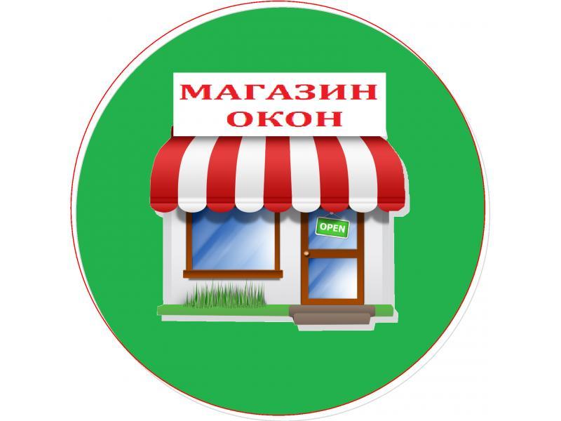 компания Магазин Окон  www lyubermag.ru - 1/4