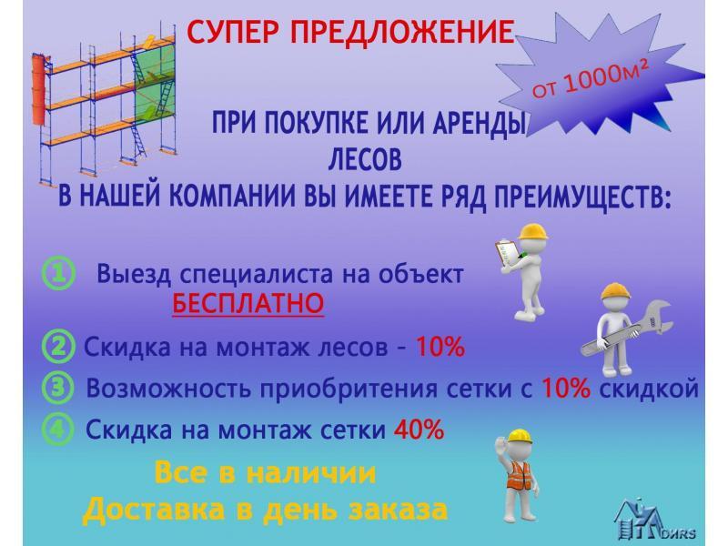 Аренда рамных лесов лрсп 30 в Подольске Звоните и получите скидку - 1/1