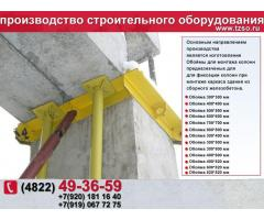 обойма для монтажа колонн 400х600мм