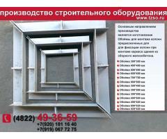 обойма для монтажа колонн 400х250