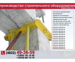 обоймы для монтажа колонн цена