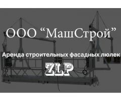 Аренда строительных фасадных люлек ZLP