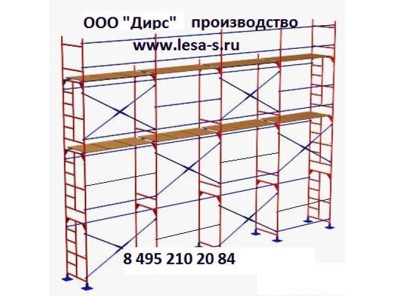 Леса ЛРСП приставные от 160 руб.! - 2/2