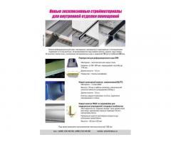 Алюминиевый плинтус и кабель-каналы