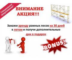 Сдаю на прокат леса ЛРСП строительные в Видное. Любой объем.