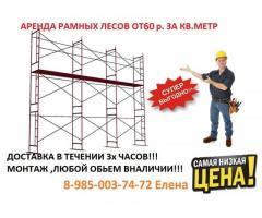 Сдаю на прокат леса ЛРСП строительные в Троицке. Любой объем.