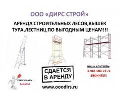 Сдаю на прокат леса ЛРСП строительные в Домодедово. Любой объем.