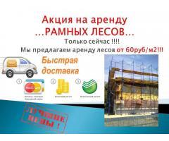 Сдаю на прокат леса ЛРСП строительные в Бутово. Любой объем.